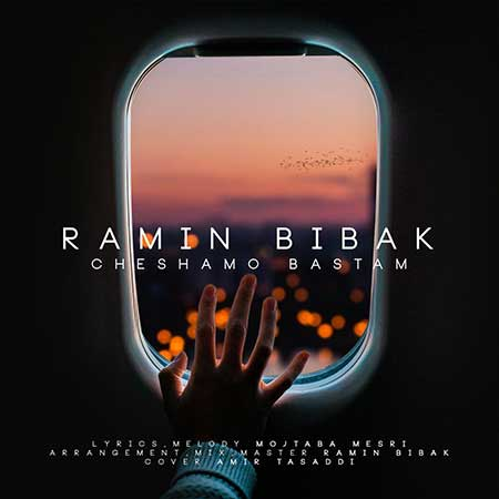 Ramin Bibak Cheshamo Bastam - دانلود آهنگ چشامو بستم رامین بیباک