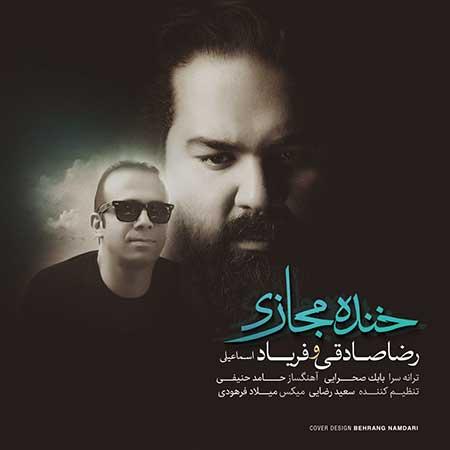 دانلود آهنگ خنده مجازی رضا صادقی و فریاد اسماعیلی