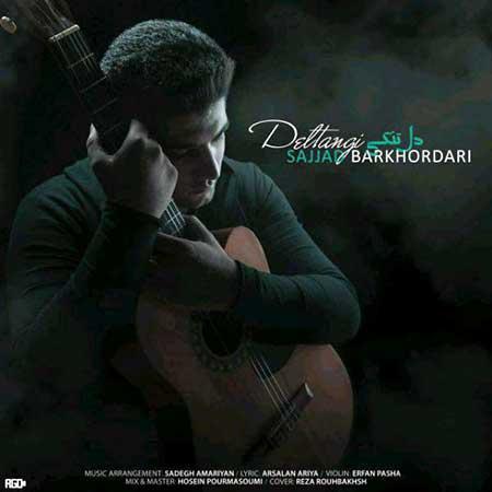Sajjad Barkhordari Deltangi - دانلود آهنگ دلتنگی سجاد برخورداری