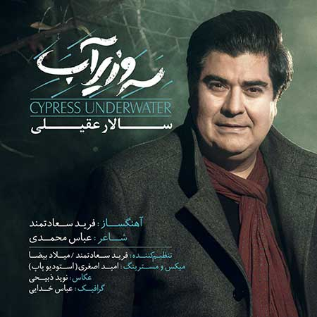 Salar Aghili Sarve Zire Ab - دانلود آهنگ سرو زیر آب سالار عقیلی