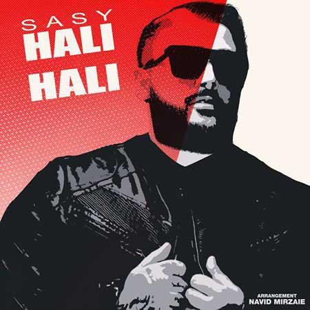 Sasy Hali Hali - دانلود آهنگ حالی حالی ساسی