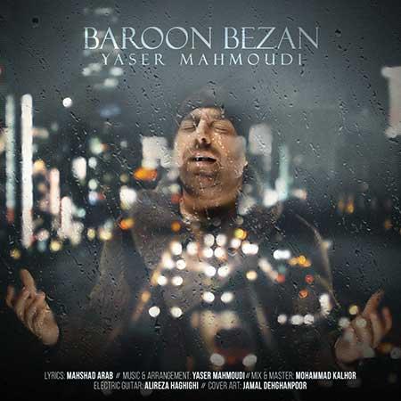 دانلود آهنگ بارون بزن یاسر محمودی