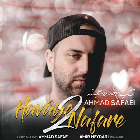 Ahmad Safaei Havaye 2 Nafare - دانلود آهنگ هوای دو نفره احمد صفایی
