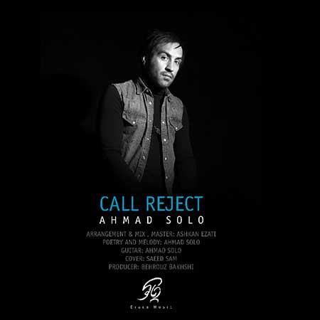 Ahmad Solo Call Reject - دانلود آهنگ احمدرضا شهریاری رد تماس