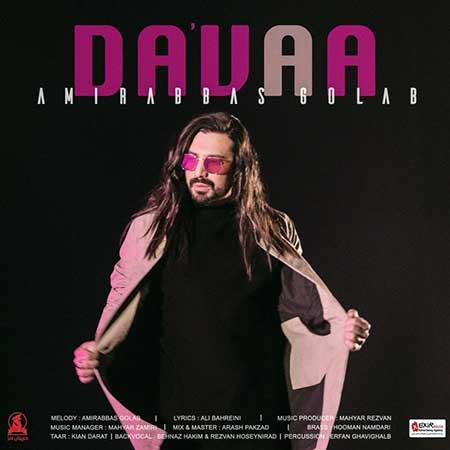 Amir Abbas Golab Davaa - دانلود آهنگ دعوا امیرعباس گلاب