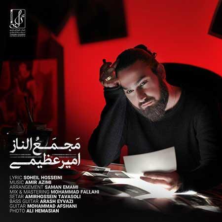 Amir Azimi Majmaolnaz - دانلود آهنگ مجمع الناز امیر عظیمی