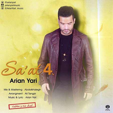 Arian Yari Saat 4 - دانلود آهنگ ساعت ۴ آرین یاری