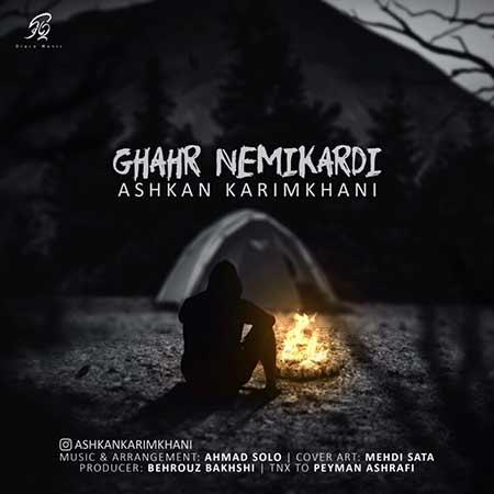 Ashkan Karimkhani Ghahr Nemikardi - دانلود آهنگ قهر نمیکردی اشکان کریم خانی