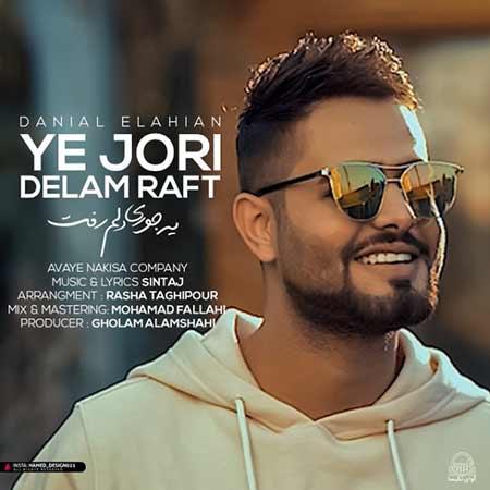 Danial Elahian Ye Jori Delam Raft - دانلود آهنگ یه جوری دلم رفت دانیال الهیان