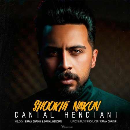 Danial Hendiani Shookhi Nakon - دانلود آهنگ شوخی نکن دانیال هندیانی