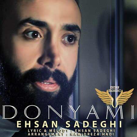 Ehsan Sadeghi Donyami - دانلود آهنگ دنیامی احسان صادقی