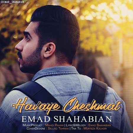 Emad Shahabian Havaye Cheshmat - دانلود آهنگ هوای چشمات عماد شهابیان