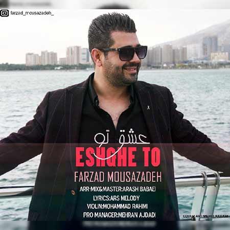 Farzad Mousazadeh Eshghe To - دانلود آهنگ عشق تو فرزاد موسی زاده