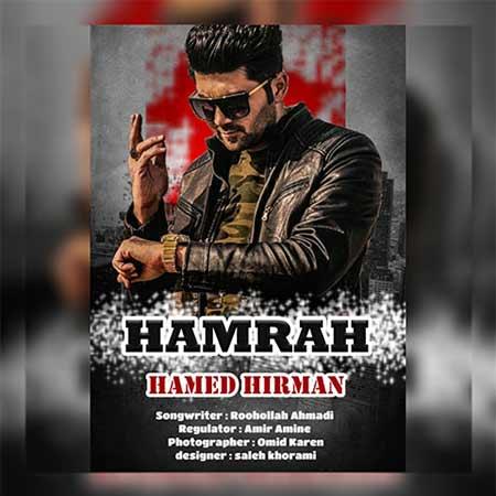 Hamed Hirman Hamrah - دانلود آهنگ همراه حامد هیرمان