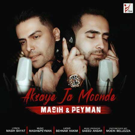 Masih Peyman Aksaye To Moonde - دانلود آهنگ عکسای تو مونده مسیح و پیمان