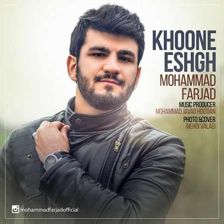 دانلود آهنگ خونه عشق محمد فرجاد