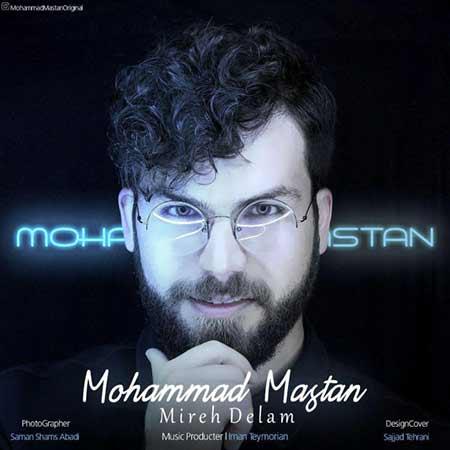 دانلود آهنگ میره دلم محمد مستان