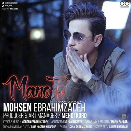 Mohsen Ebrahimzadeh Mano To - دانلود آهنگ من و تو محسن ابراهیم زاده