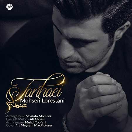 Mohsen Lorestani Tanhaei - دانلود آهنگ تنهایی محسن لرستانی