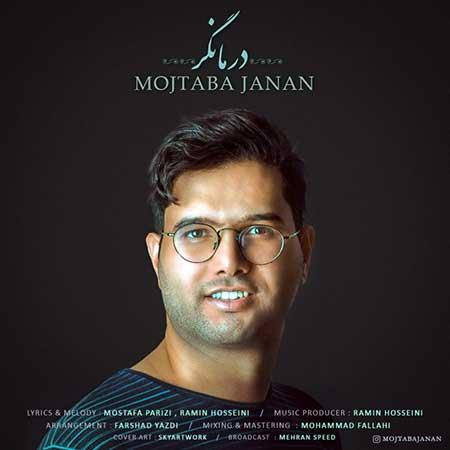 Mojtaba Janan Darmangar - دانلود آهنگ درمانگر مجتبی جانان