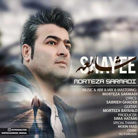 Morteza Sarmadi Shayee - دانلود آهنگ شایعه مرتضی سرمدی