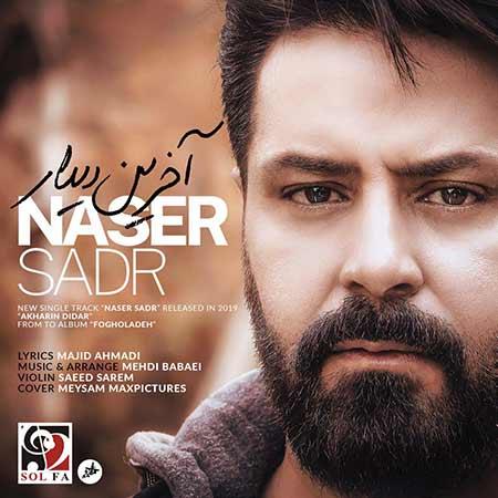 Naser Sadr Akharin Didar - دانلود آهنگ آخرین دیدار ناصر صدر