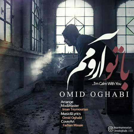 Omid Oghabi Ba To Aroomam - دانلود آهنگ با تو آرومم امید عقابی