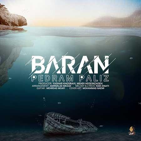 Pedram Paliz Baran - دانلود آهنگ باران پدرام پالیز