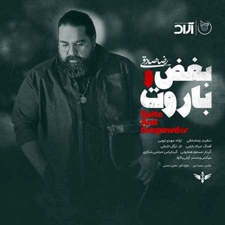 Reza Sadeghi Boghzo Baroot - دانلود آهنگ بغض و باروت رضا صادقی
