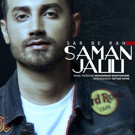 Saman Jalili Sar Be Rah - دانلود آهنگ سر به راه سامان جلیلی