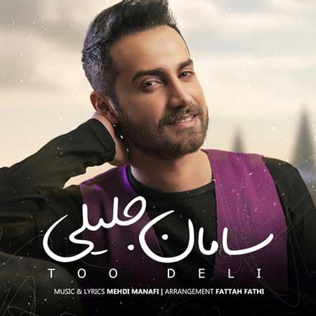 Saman Jalili Too Deli - دانلود آهنگ تو دلی سامان جلیلی