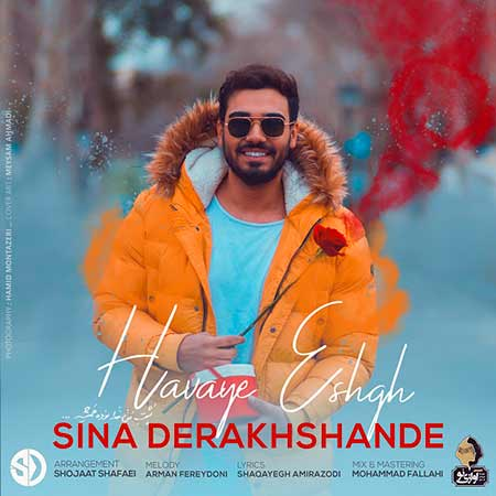 Sina Derakhshande Havaye Eshgh - دانلود آهنگ هوای عشق سینا درخشنده