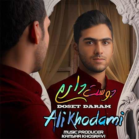Ali khodami Doset daram - دانلود آهنگ دوست دارم علی خدامی