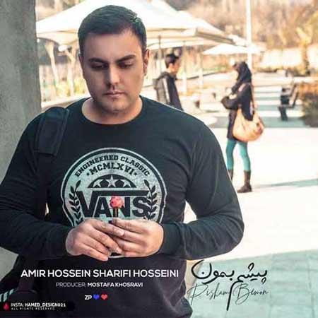 دانلود آهنگ پیشم بمون امیرحسین شریفی حسینی