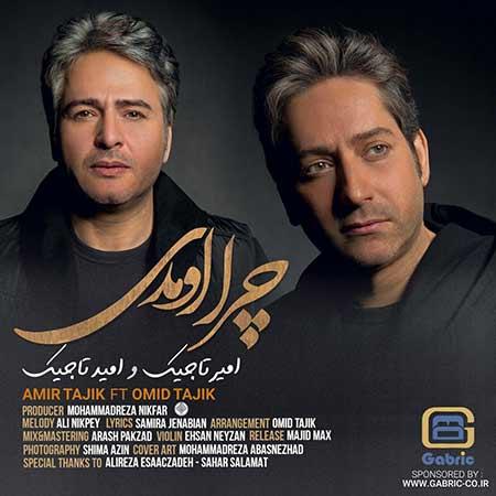 دانلود آهنگ چرا اومدی امیر تاجیک و امید تاجیک