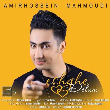 Amirhossein Mahmoudi Eshghe Delam - دانلود آهنگ عشقه دلم امیرحسین محمودی
