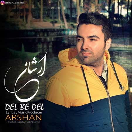 Arshan Del Be Del - دانلود آهنگ دل به دل اَرشان