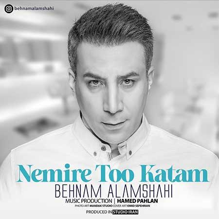 Behnam Alamshahi Nemire Too Katam - دانلود آهنگ نمیره توو کتم بهنام علمشاهی