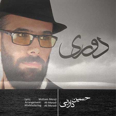 دانلود آهنگ دوری حسین دارابی
