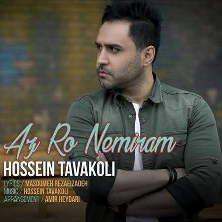 Hossein Tavakoli Az Ro Nemiram - دانلود آهنگ از رو نمیرم حسین توکلی