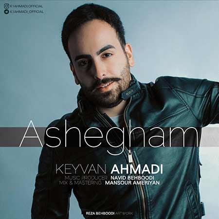 دانلود آهنگ عاشقم کیوان احمدی