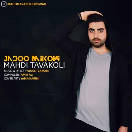Mahdi Tavakoli Jadoo Mikoni - دانلود آهنگ جادو میکنی مهدی توکلی