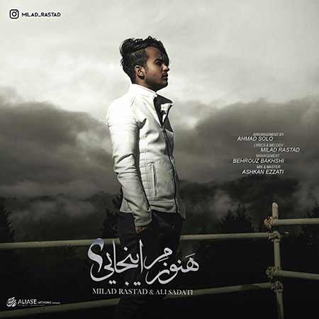 Milad Rastad Hanozam Injaei Ft Ali Sadati - دانلود آهنگ هنوزم اینجایی میلاد راستاد