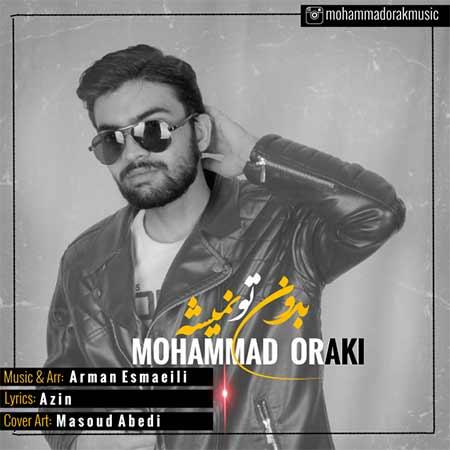 دانلود آهنگ بدون تو نمیشه محمد اورک