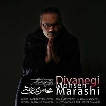 Mohsen Marashi Divanegi - دانلود آهنگ دیوانگی محسن مرعشی