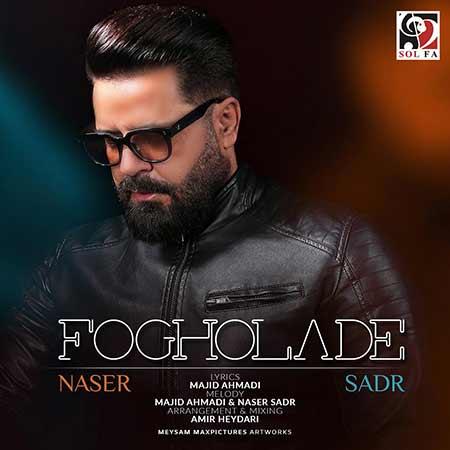 Naser Sadr Fogholade - دانلود آهنگ فوق العاده ناصر صدر