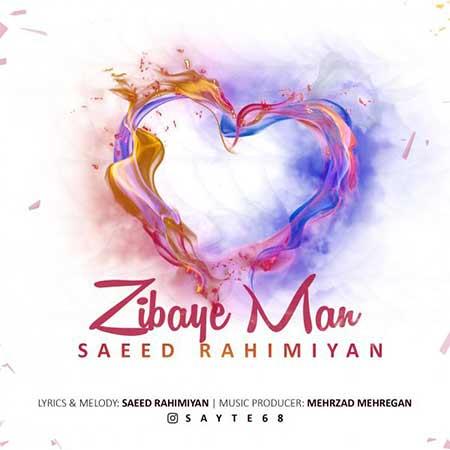 Saeed Rahimiyan Zibaye Man - دانلود آهنگ زیبای من سعید رحیمیان