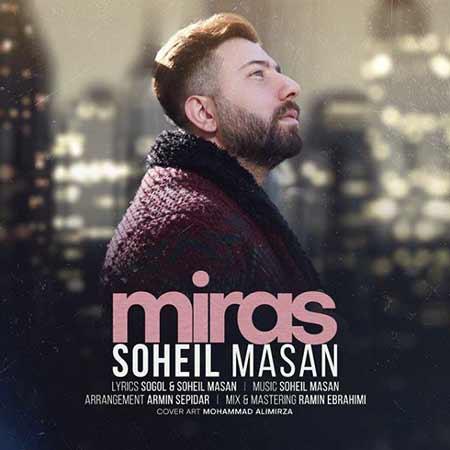 Soheil Masan Miras - دانلود آهنگ میراث سهیل ماسان