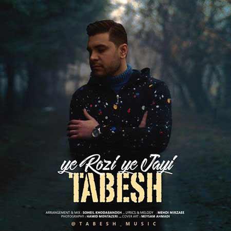 Tabesh Ye Rozi Ye Jayi - دانلود آهنگ تابش یه روزی یه جایی