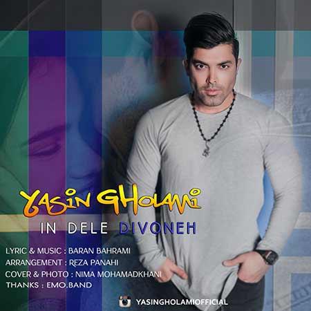 Yasin Gholami In Dele Divoneh - دانلود آهنگ این دل دیوونه یاسین غلامی
